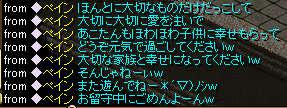 RedStone_09.01.31[08]ぺいんちゃん
