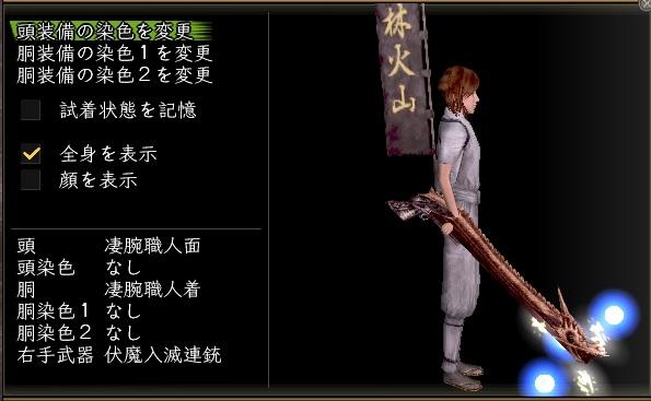 20110428_Fukumanyumetsurenju.jpg