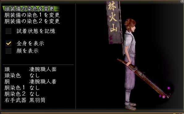 20110428_Kurohadutsu.jpg