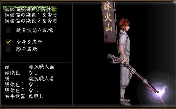 20110428_Onigoroshi.jpg