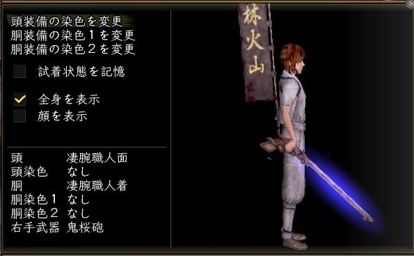 20110428_Onizakura.jpg