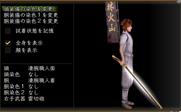 20110428_Raikiriho.jpg