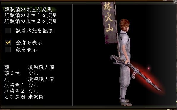 20110428_Yonezawadutu.jpg