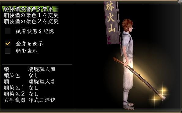 20110428_Yoshikirenju.jpg
