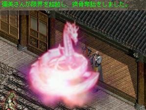 ユミちゃんの龍