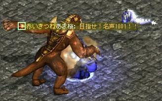 めざせ1001