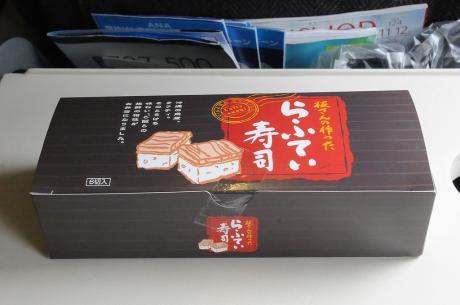 らふてぃ寿司1