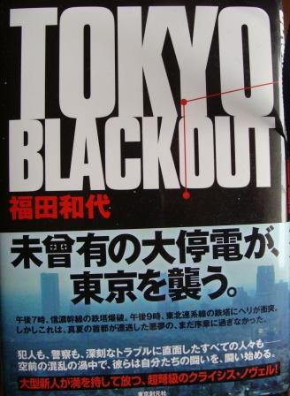 2月13日Tokyo Blackout