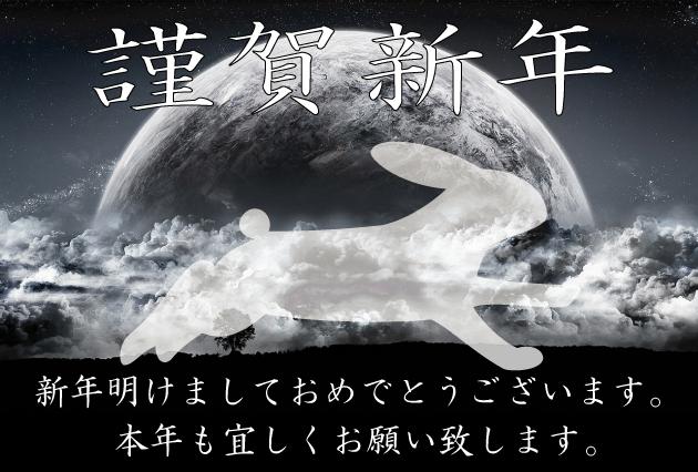 年賀2011-blog