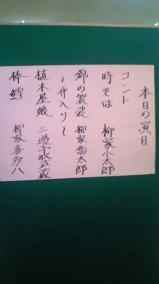 09/10/28三人会演目2