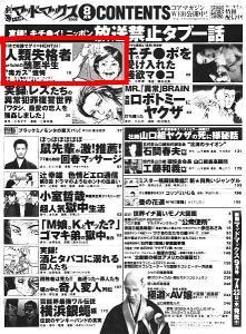 gekiga_madmax_moku_l.jpg