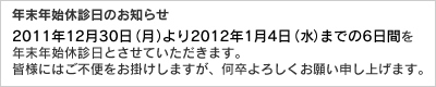 year_comment_20111229142115.jpg