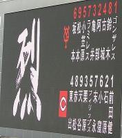 09.8.11 今日のスタメン