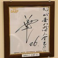 099.廣瀬サイン