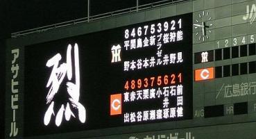 09.10.7 今日のスタメン