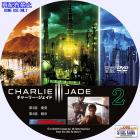 チャーリー・ジェイド02