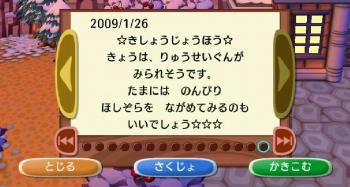gougai-090126.jpg
