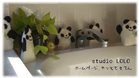 お風呂のパンダ
