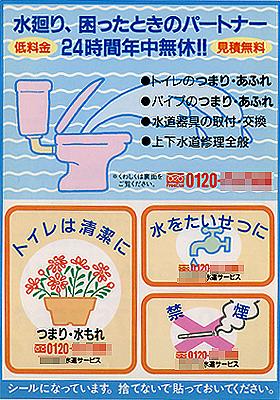 ○○水道サービス