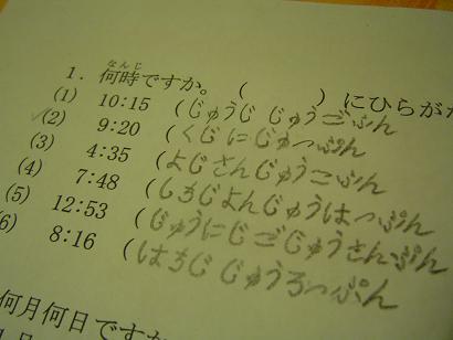 cours japonais 1