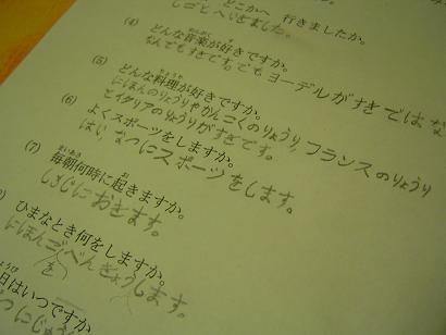 cours japonais 2