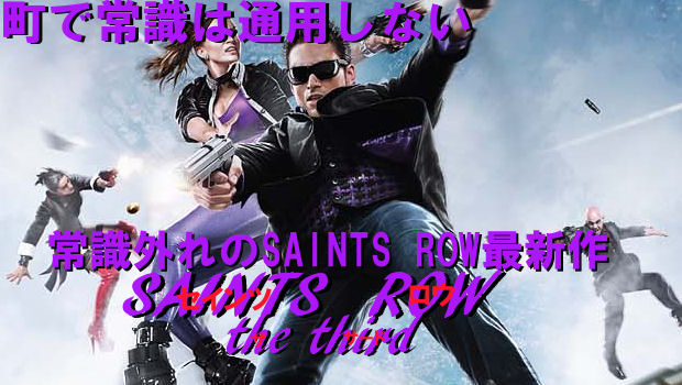 Saints Row The Third game