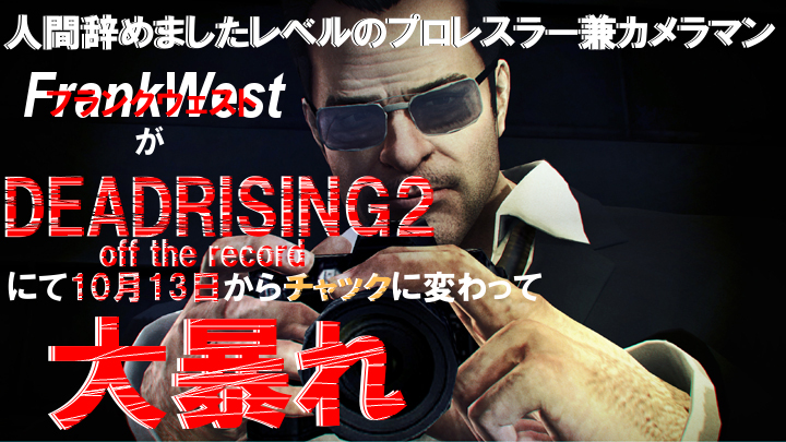 dead-rising-2-off-the-recordddddddddddddd.jpg