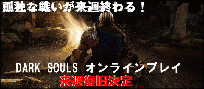 feature-dark-souls.jpg