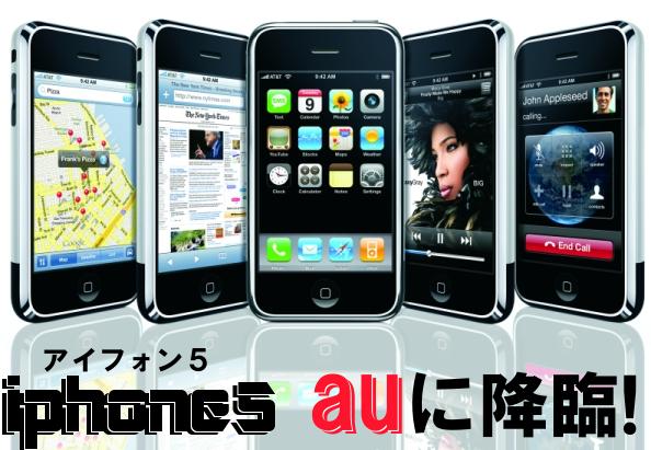 iphone-5auuuuuuuuuuuuuuuuu.jpg