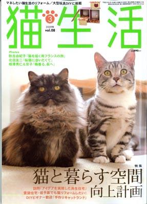 猫生活表紙