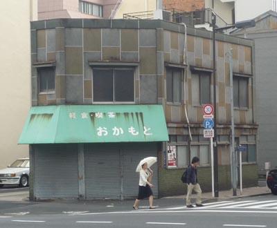 東上野3-37軽食・喫茶 おかもと 外観
