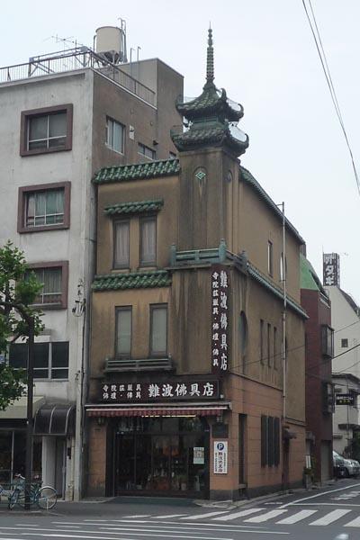 難波仏具店