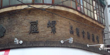 堺屋酒店文字