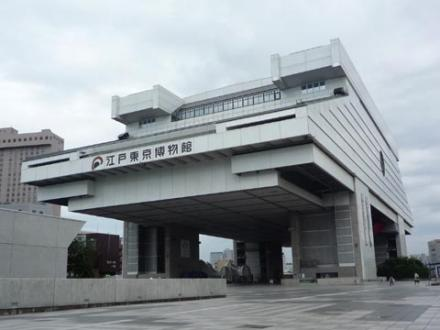 江戸東京博物館外観①