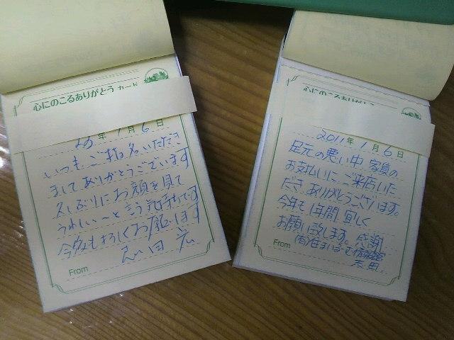 2011010618270000.jpg