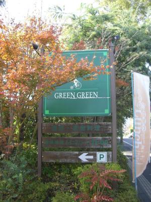 グリーングリーン外観