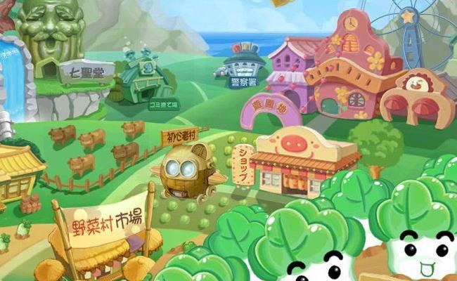 これが超野菜村!