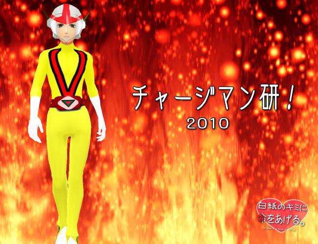 ちゃーけん2010