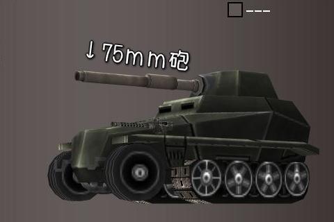 75mm砲