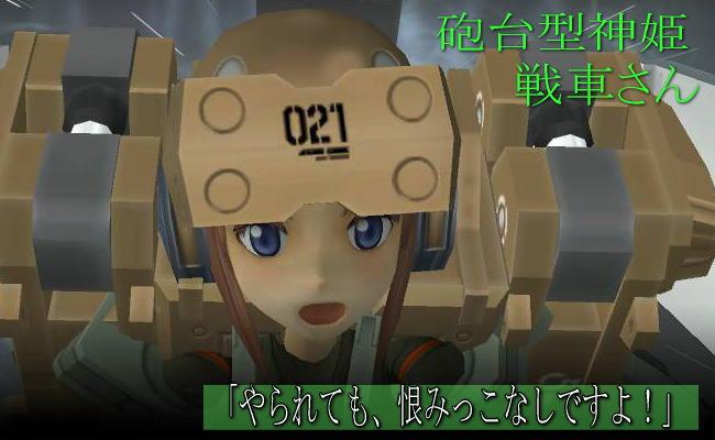 武装神姫0