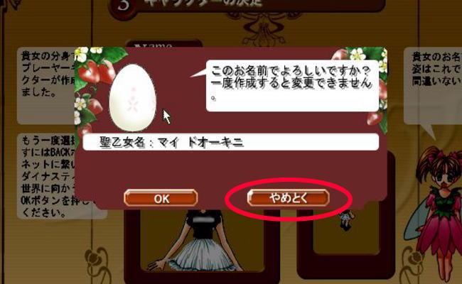 女神幻想ダイナスティア5