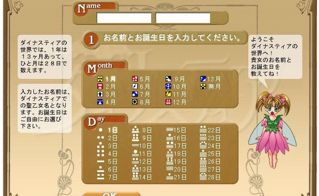 女神幻想ダイナスティア2