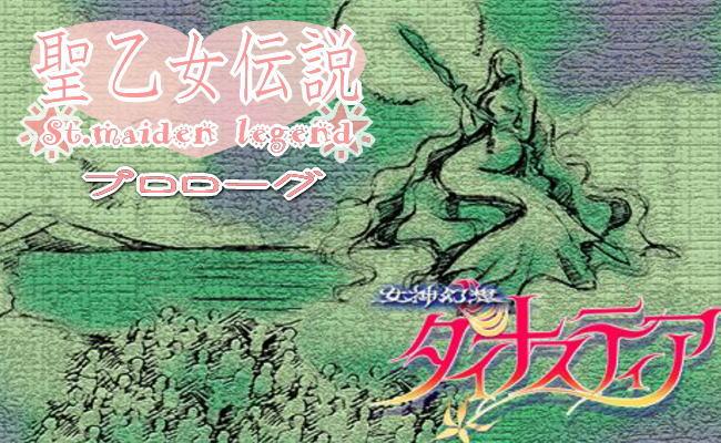 女神幻想ダイナスティア