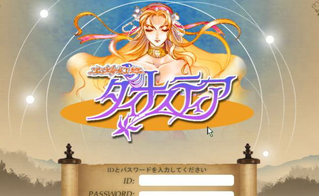女神幻想ダイナスティア1