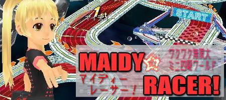 マイディーレーサー!1