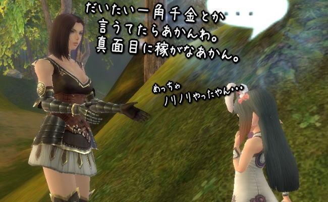 妖精と新装備2