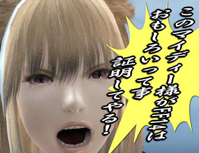 怒り爆発!6