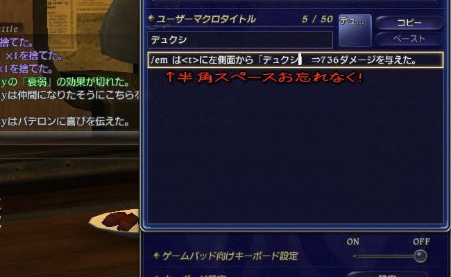 FF14隠しエモ!?2