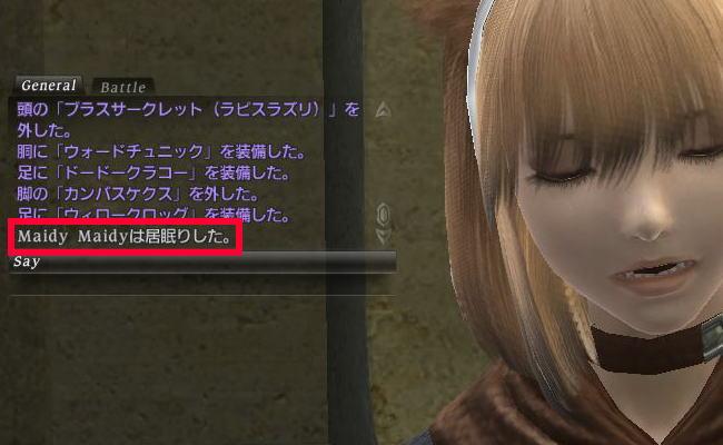FF14隠しエモ!?1
