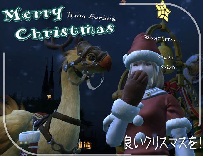 クリスマスおめでとう5